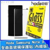 Hoda Samsung Galaxy Note9 3D全曲面滿版9H鋼化玻璃保護貼(內縮版) 玻璃貼 保護貼 螢幕貼