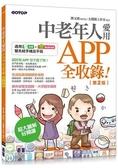 中老年人愛用APP全收錄 ( 第二版 )<適用iOS Android雙系統手機及