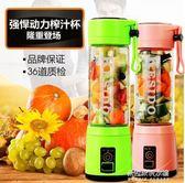 便攜式榨汁杯電動迷你學生水果汁杯玻璃料理多功能家用小型榨汁機igo  朵拉朵衣櫥