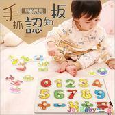 兒童認知玩具木質啟蒙早教手抓板拼板-JoyBaby