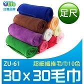 『時尚監控館』(ZU-61)30*30cm 10色 超細纖維毛巾 洗車巾擦車巾 清潔布 抹布打蠟布 不掉毛超強吸水布
