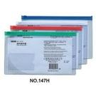 《享亮商城》NO.147H (橫式)票卷支票用 拉鏈資料袋  COX
