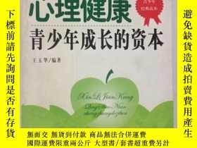 二手書博民逛書店心理健康罕見青少年成長的資本Y24162 王玉華 編著 海潮出版