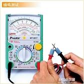萬用錶台灣寶工24/26檔MT-2017指針式萬用錶指針萬能錶高精度機械萬用錶 朵拉朵