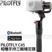 PILOTFLY 派立飛 C45 贈遙控器 手持三軸穩定器 (0利率 免運 台閔公司貨) 3軸 電子穩定器 適用類單眼