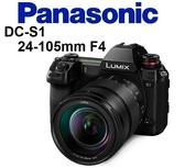 名揚數位(分12/24期0利率) Panasonic DC-S1 24-105mm f4 松下公司貨 登錄送BLJ31E原電+BGS1E電池握把(3/31)
