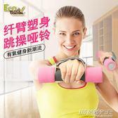 交換禮物 聖誕 小啞鈴女士一對瘦手臂器材家用健身跳操帶2KG粉色亞玲健身器材      時尚教主