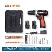 充電式手電轉鉆無線手電鉆鋰電池家用小電鉆電動螺絲刀起子手槍鉆