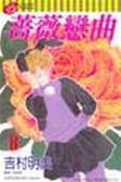 (二手書)薔薇戀曲(8)