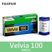 【補貨中11007】Velvia 100 中片幅 120 幻燈片 正片 富士 RVP 100度 (一捲) (保存效期內)
