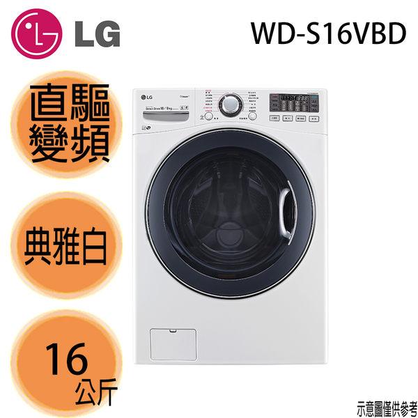 【LG樂金】16公斤 WiFi 直驅變頻 蒸洗脫烘滾筒洗衣機 WD-S16VBD 典雅白