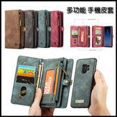 三星 S9 Plus S9 商務皮套 保護套 手機套 錢包相框 皮套 磁力吸附 錢包皮套