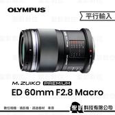 Olympus M.Zuiko Digital ED 60mm F2.8 微距鏡頭 1:1放大倍率 3期零利率 / 免運費 WW【平行輸入】