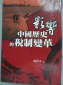 【書寶二手書T2/大學商學_LHS】影響中國歷史的稅制變革_楊青平
