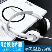 耳機耳罩式台式筆記本電腦頭戴式耳機麥克風二合一加長線兒童耳麥帶 快速出貨