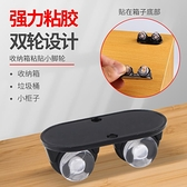 可粘貼式滑輪床下收納盒滾輪整理箱輪子垃圾桶移動輪子免打孔腳輪 【端午節特惠】