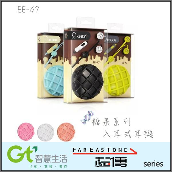 ◆糖果系列 EE-47 入耳式麥克風耳機/遠傳 Smart S403/S405/S501/S502/S503/S506 T506/K-Touch 920