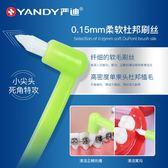 磨牙套 頭正畸牙刷種植牙智齒牙刷專用小頭牙刷1支-全館免運