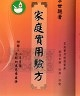 二手書R2YB 2010年2月初版《家庭實用驗方》李世聰 自然保健雜誌社9789