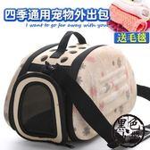 波迪寵物 寵物包貓咪背包泰迪外出便攜旅行包狗包貓包貓籠袋【黑色地帶】