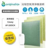 【一次全換好】孔劉代言款 coway:AP-1009CH 加護抗敏型 超淨化空氣清淨機濾網 長效可水洗