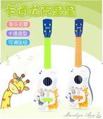 兒童玩具樂器 手彈尤克里里 培育寶寶樂趣益智新手入門初學者吉他 YXS 瑪麗蓮安