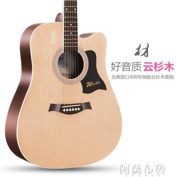 吉他 單板民謠吉他初學者學生女男新手入門練習木吉他40寸41寸樂器 igo阿薩布魯