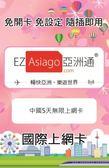 【限宅配】中國大陸5天無限上網卡 中國 大陸 免設定 上網卡 (購潮8)