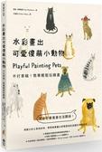 (二手書)水彩畫出可愛傻萌小動物:不打草稿!簡單輕鬆玩繪畫