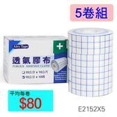 【醫康生活家】Airy Tape 透氣膠布 (10公分 x 10 碼) ►►5卷組