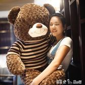 卡通泰迪熊公仔毛絨玩具娃娃送女友男孩大熊抱抱熊可愛女禮物「潔思米」IGO