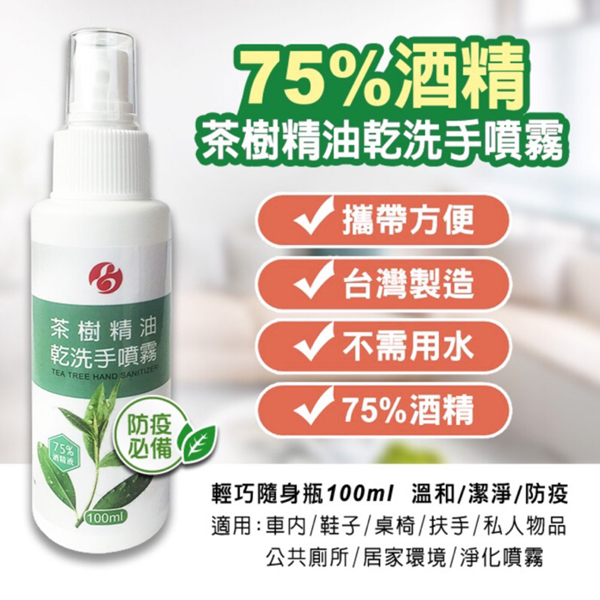 YIMEI 藝美 75%酒精茶樹精油乾洗手噴霧 100ml【PQ 美妝】