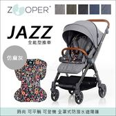 ✿蟲寶寶✿【美國 Zooper】新生兒可平躺 全能型 嬰兒手推車 Jazz 贈全套配件 - 仿麻灰