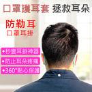 加購品 口罩護耳保護套 口罩護耳矽膠保護套 保護耳朵不疼痛