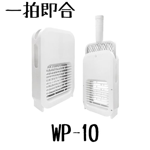 (現貨)【一拍即合電蚊拍】 多功能電擊式兩用電蚊拍 充電式USB電蚊拍 WP-10