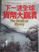 【書寶二手書T3/財經企管_JNQ】下一波全球貨幣大崩潰_詹姆斯瑞卡茲