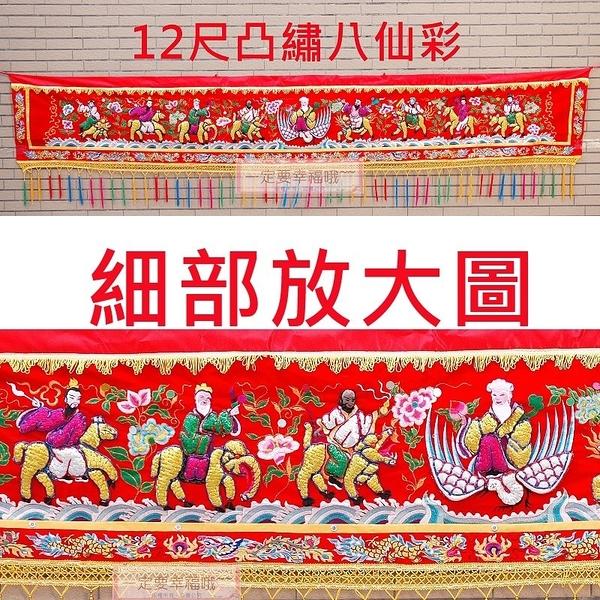 一定要幸福哦~~八仙彩12尺立體繡~~結婚用品、婚俗用品、入厝,剌繡