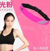 跑步手機腰包男女士潮款多功能戶外裝備隱形高彈力運動健身腰帶包 FF2641【男人與流行】