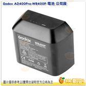 神牛 Godox AD400Pro-WB400P 電池 公司貨  AD400pro 專用電池 鋰電池 備用電池 2600 mAh