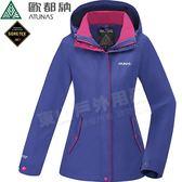 [買就送肩背包] Atunas歐都納 A-G1812W紫藍 女GTX兩件式羽絨外套 Gore-Tex防風夾克