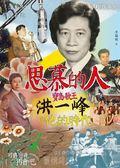 (二手書)思慕的人:寶島歌王洪一峰與他的時代