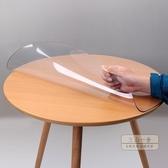 桌布 圓形茶幾墊PVC餐桌墊免洗桌布防水防油軟玻璃塑料透明膠墊水晶板-三山一舍JY