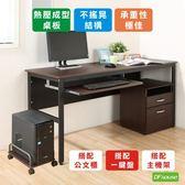 《DFhouse》頂楓150公分電腦辦公桌+一鍵盤+主機架+活動櫃 工作桌 電腦桌 辦公桌 書桌