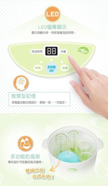 nac nac微電腦蒸氣消毒烘乾鍋(UB0022) 2090元 +贈Nac Nac 消毒鍋水垢清潔劑