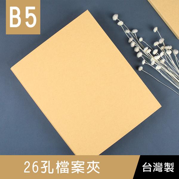 珠友 NP-61521 B5/18K 26孔檔案夾/文件資料收納/空夾-原色牛皮