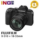 【最新預購】FUJIFILM X-S10 +XF 18-55mm 恆昶公司貨 KIT組 富士 防手震 4K錄影