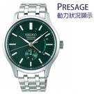 [萬年鐘錶]  SEIKO PRESAGE 精工4R57 機械 綠錶面 男款 指針日期顯示 銀殼  4R57-00N0G  SSA397J1