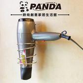 ★買越多越便宜★【Panda】不鏽鋼 吹風機架