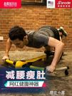 斯諾德AB3健腹收捲腹神器鍛煉健身器材蜻蜓機家用男女QM『櫻花小屋』