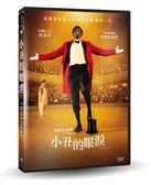 小丑的眼淚DVD(歐馬希/詹姆斯提瑞)